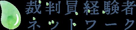 裁判員経験者ネットワーク ロゴ