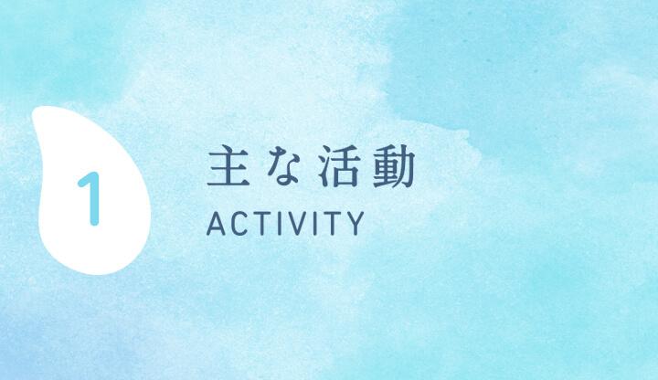 1.主な活動 ACTIVITY