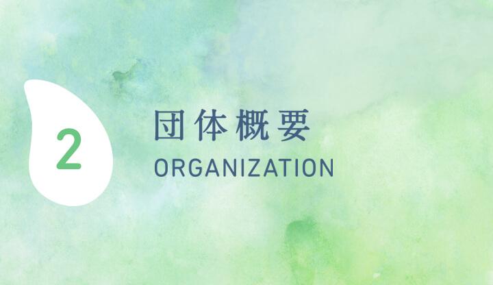2.団体概要 ORGANIZATION